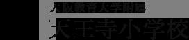 大阪教育大学附属 天王寺小学校