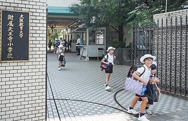 天王寺 小学校 四 四天王寺小学校 の取材レポート