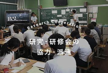 研究・研修会の 協力・派遣