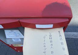 タイムカプセル郵便
