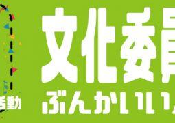 【文化委員】2020年度募集★