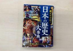 日本の歴史大事典