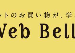 新しいベルマーク活動に挑戦!!