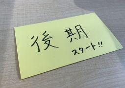 9月23日(水)の連絡