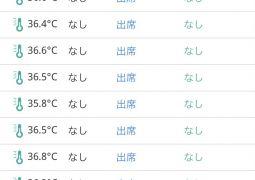 体温アプリ新機能