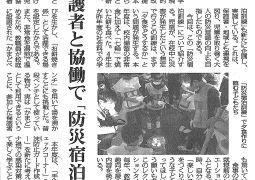 日本教育新聞に本校取り組みが掲載されました