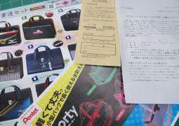 【連絡】新学年準備について(02.25)