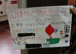 学年を越えて ~1・2年生~ (前編)