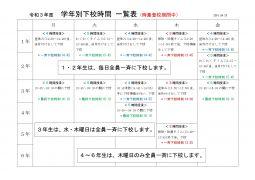 (重要)時差登校中の各学年校時表と下校時間一覧