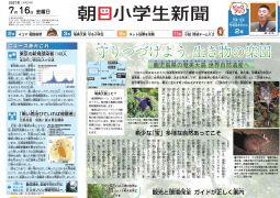 (重要)朝日小学生新聞デジタルfor school利用のお知らせ