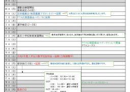 (重要)8月25日以降の本校の対応について(改)