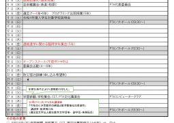 (重要)緊急事態宣言延長に伴う10月行事予定の変更