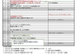 10月行事予定(9月24日改訂版)